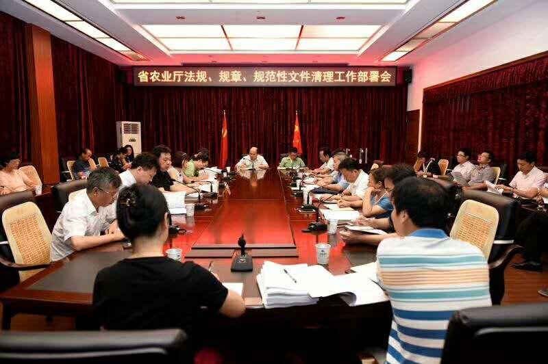 省农业厅召开法规规章规范性文件清理工作部署会